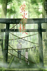 Póster de la película En el bosque de la luz de las luciérnagas (Hotarubi no mori e)