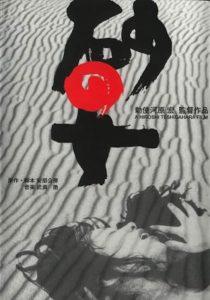 Póster de la película La mujer de la arena