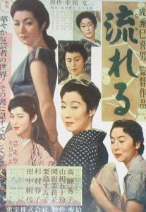 A la deriva (1956)